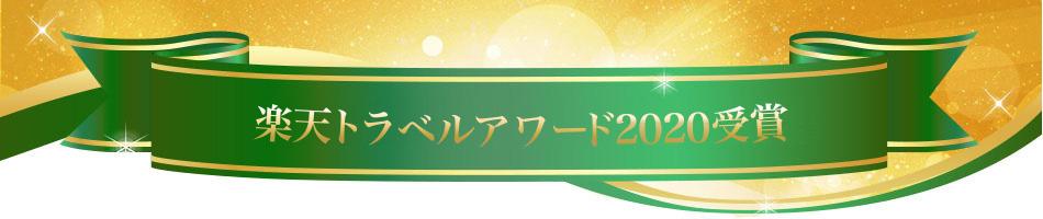 楽天トラベルアワード2020受賞
